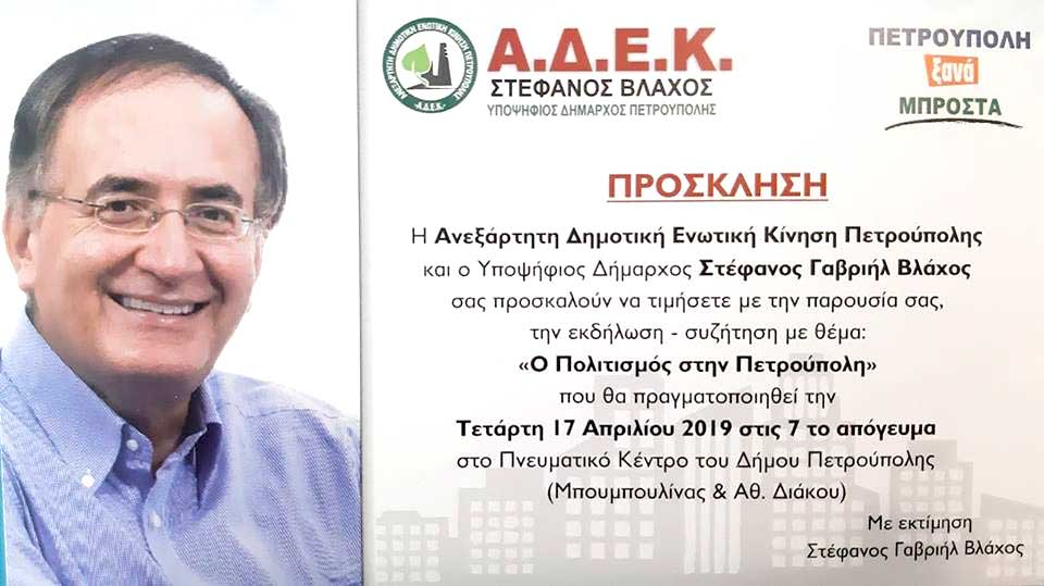 Πρόσκληση - Πολιτισμός στην Πετρούπολη